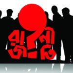 ২০১৮ তে কি পাবে বাংলাদেশ!