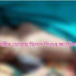 নিখোঁজের ৩ দিন পর কুমিল্লা নগরীর ডোবায় মিলল শিশুর ক্ষতবিক্ষত মরদেহ