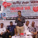 বরুড়ায় 'মোহনা' সংগঠনের উদ্যোগে বঙ্গবন্ধুর ৪৩তম শাহাদত বার্ষিকী পালিত