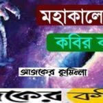 মহাকালের হাসি- কবির কাঞ্চন