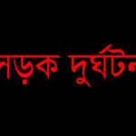 চৌদ্দগ্রামে নিয়ন্ত্রণ হারিয়ে অজ্ঞাত মোটরসাইকেল চালকের মৃত্যু
