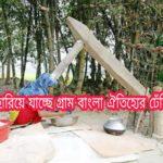 কুমিল্লায় হারিয়ে যাচ্ছে গ্রাম বাংলা ঐতিহ্যের ঢেঁকি
