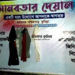 'মানবতার দেয়াল' এবার কুমিল্লায়