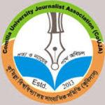 আজ কুমিল্লা বিশ্ববিদ্যালয় সাংবাদিক সমিতির নির্বাচন
