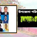 কুমিল্লার ব্রাহ্মণপাড়ায় ৯ প্রার্থীকে মনোনয়ন