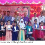 চৌদ্দগ্রামের পাঁচরা জনকল্যাণ সংস্থা'র ১০ বছর পূর্তিতে কৃতি শিক্ষার্থীদের সংবর্ধনা