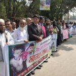 কুমিল্লার হাউজিং এষ্টেটের এজাজ হত্যাকারিদের বিচারের দাবিতে মানববন্ধন