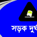 কুমিল্লায় ট্রাক্টর চাপায় শিশু নিহত