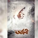 স্বাধীনতা দিবস উপলক্ষে প্রকাশিত চলচ্চিত্র 'তর্জনী'