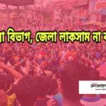 কুমিল্লা বিভাগ, জেলা লাকসাম না বরুড়া?
