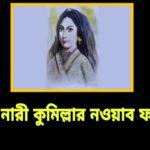 মহীয়সী নারী কুমিল্লার নওয়াব ফয়জুন্নেসা