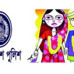 গায়ে হলুদরত কুমিল্লার মাদ্রাসা ছাত্রীর বাল্যবিবাহ বন্ধ করলো পুলিশ