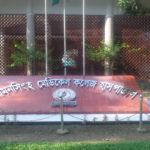 নববর্ষ উপলক্ষে ময়মনসিংহে নিজের ক্যাম্পাসে আসছেন ভুটান প্রধানমন্ত্রী