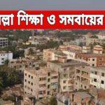 কুমিল্লা শিক্ষা ও সমবায়ের শহর