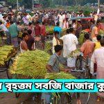 দেশের বৃহত্তম সবজি বাজার কুমিল্লায়