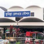 নানা সমস্যায় জর্জরিত কুমিল্লা রেলস্টেশন