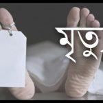 ঈদে কফিনে করে দেশে আসছে কুমিল্লার নাছিরের মরদেহ