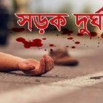 কুমিল্লা বিরতি রেস্টুরেন্টের সামনে মোটরসাইকেলের ধাক্কায় পথচারী নিহত