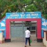 এসএসসিতে কুমিল্লার দাউদকান্দির তিন প্রতিষ্ঠানে শতভাগ পাশ