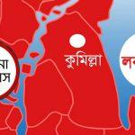 করোনার রেডজোন কুমিল্লা: পুরোপুরি লকডাউন হতে যাচ্ছে
