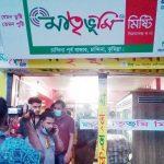 কুমিল্লার চান্দিনায় মাতৃভূমির পঁচা মিষ্টি বিক্রি করে গ্রাহকদের সাথে প্রতারণা