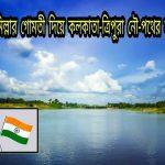 কুমিল্লার গোমতি নদীপথে পণ্য যাবে ত্রিপুরায়