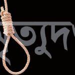 কুমিল্লায় তালাকপ্রাপ্ত স্ত্রীকে কুপিয়ে হত্যার ঘটনায় সাবেক স্বামীর মৃত্যুদণ্ড