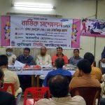 কুমিল্লা সিটি ফাউন্ডেশনের চতুর্থ বার্ষিক সম্মেলন অনুষ্ঠিত